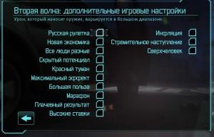 X-COM_2_волна
