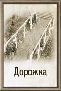 Dorojka