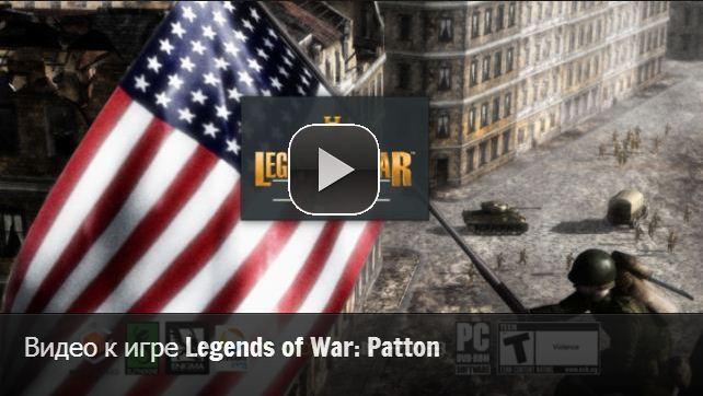 Legends_of_War_Patton_video