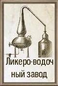Likero_vodka