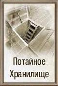 Potainoe_Hranilishe