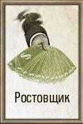Rostovshik