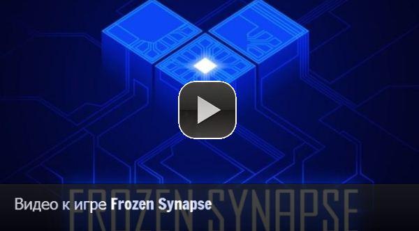 Frozen_Synapse_video