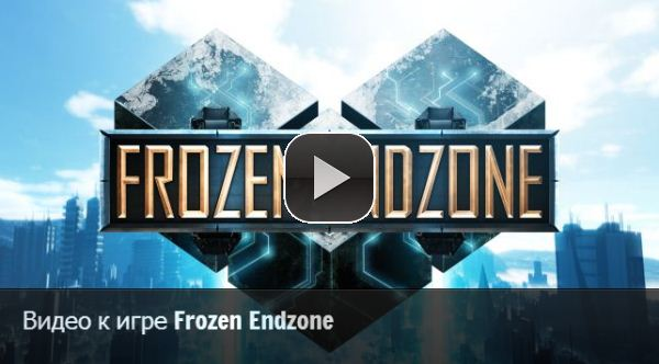 Frozen_Endzone_video