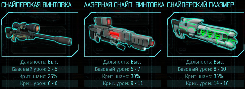sniper_w