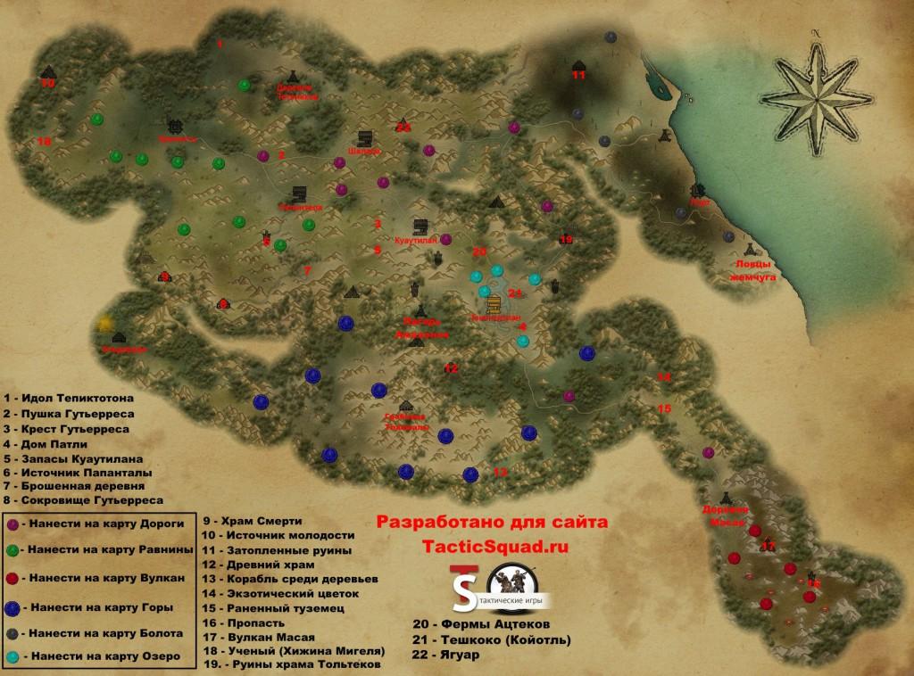 Полная карта Мексики к игре Expeditions: Conquistador