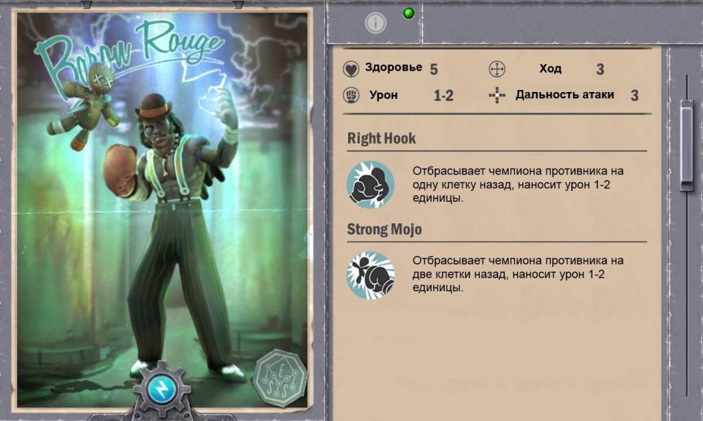 Характеристики Baron Rouge