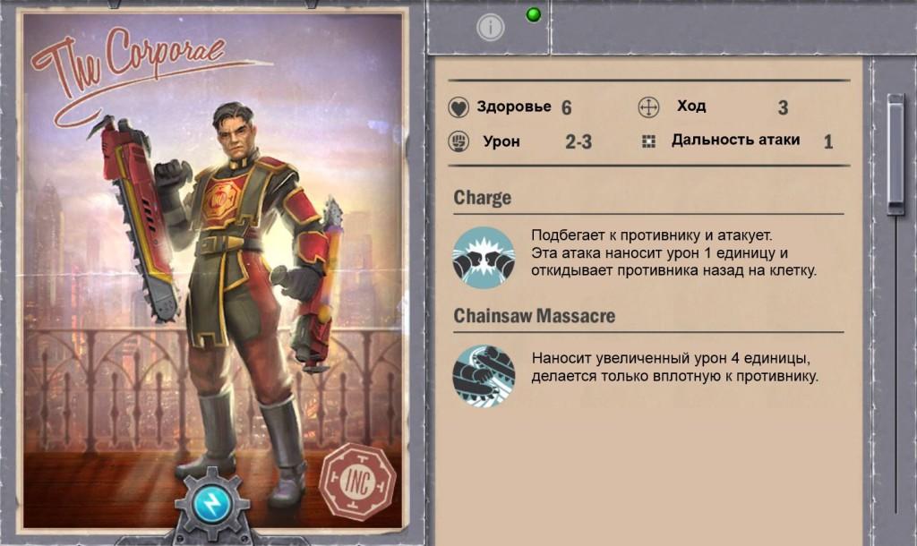 Характеристики The Corporal