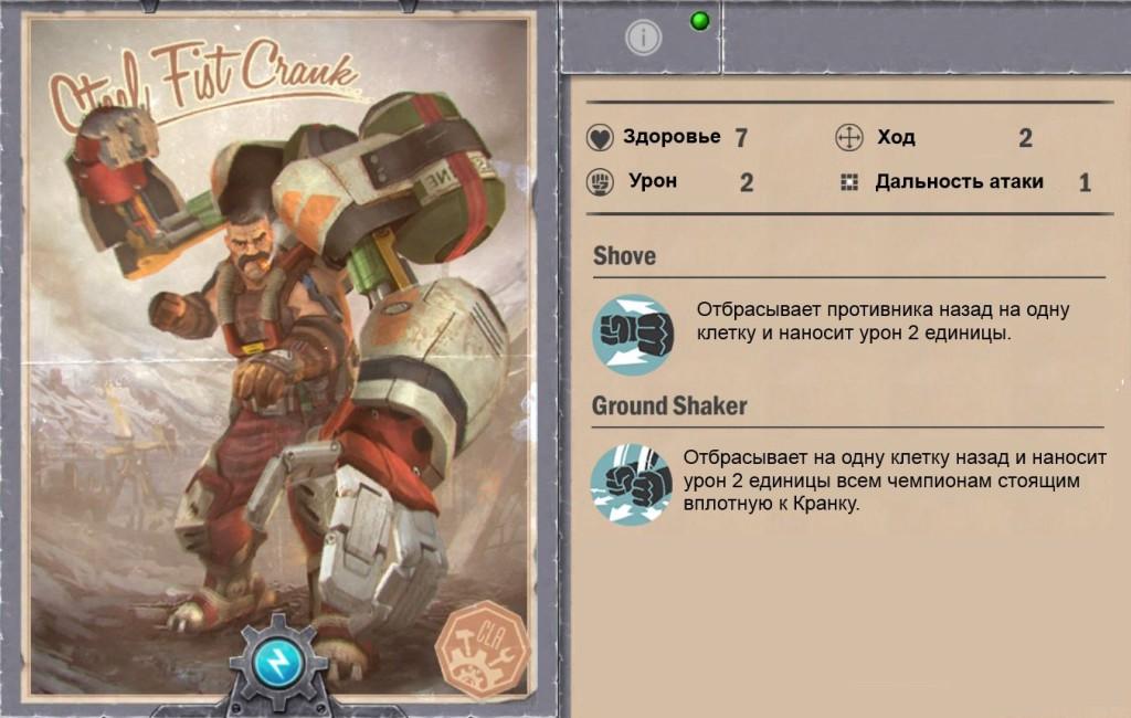 Характеристики Crank