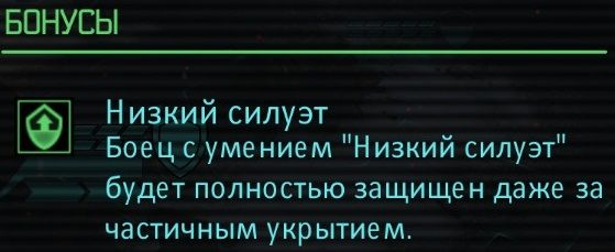 sniper_cover_bonus_status_menu