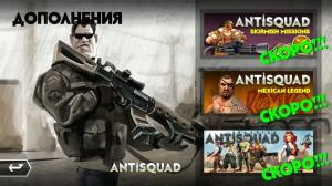 Antisquad_soon