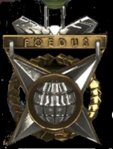 respect_un_medal