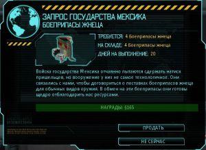 sample_eqipment_supply_request_menu