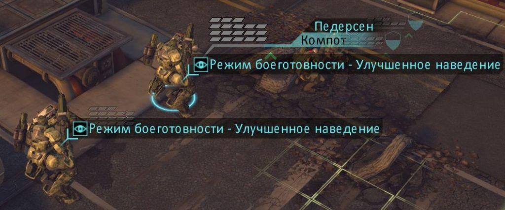 sample_mec_enhanced_aim_overwatch_combat