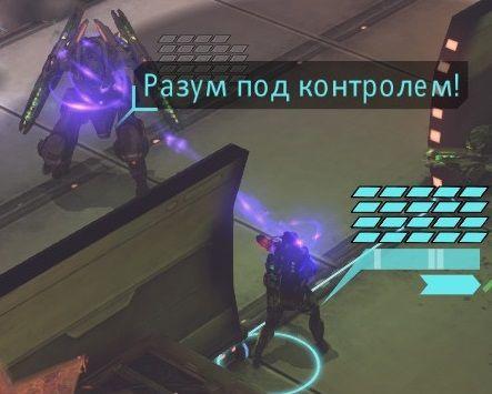 sample_mind_control_use_combat