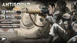 AntiSquad_new_menu