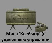 Мина Клеймор_дистанц, Arma Tactics