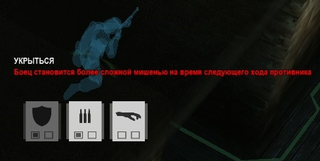 Укрытие, Arma Tactics