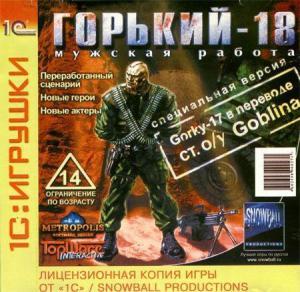 Gorky_17_1