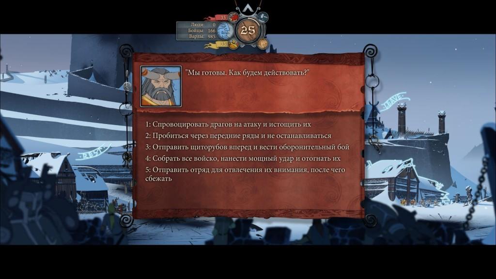 Прохождение Banner Saga третья глава