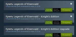 Legends of Eisenwald Sale