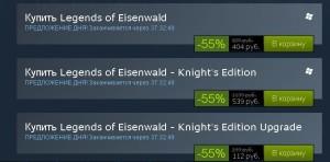 Legends of Eisenwald Sale