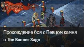 Banner Saga Певец камня