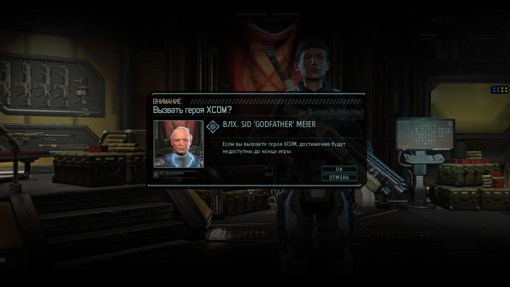 XCom2 открытие секретного персонажа