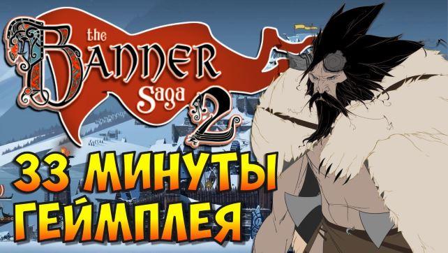 Первые 33 минуты The Banner Saga 2 на русском!