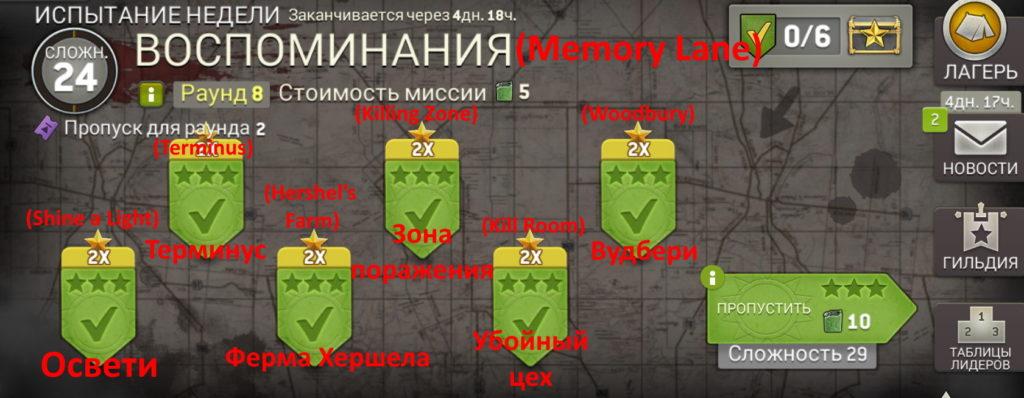 Воспоминания (Memory Lane) турнир