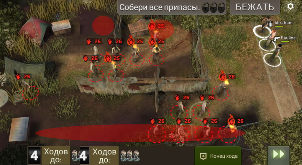 Миссия Ожог (Getting Burnt) респаун