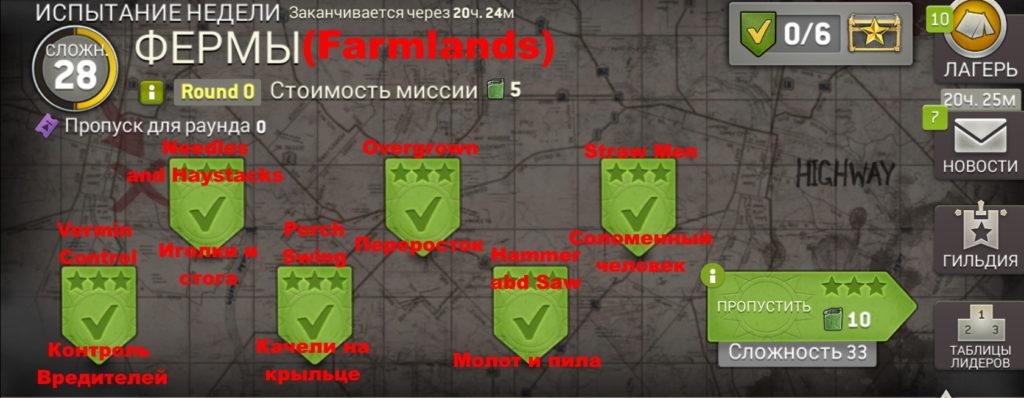 Турнир Фермы-Farmlands