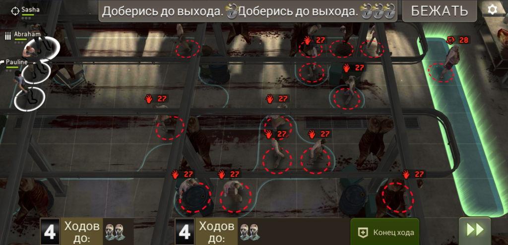 Миссия Зона поражения (Killing Zone)