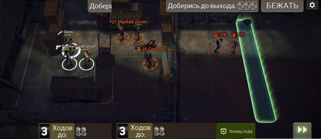 Миссия Противостоящие силы (Opposing Forces)