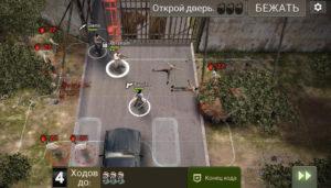 Миссия Разрушение ворот Подкрепление 1 ход