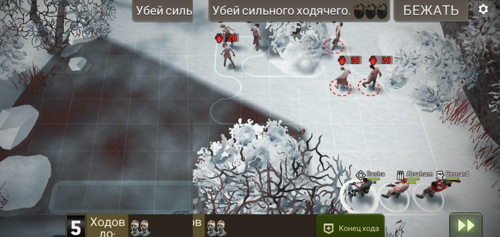 Миссия Морозный босс (Frost Boss)