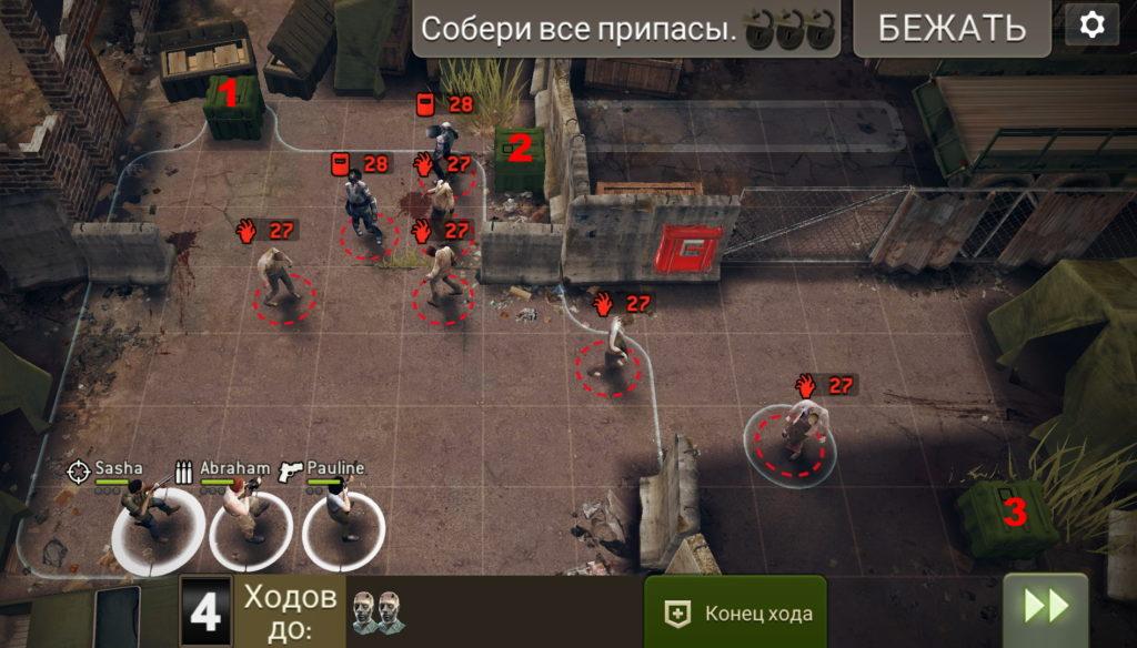 Миссия Оборона периметра (Perimeter Defense)