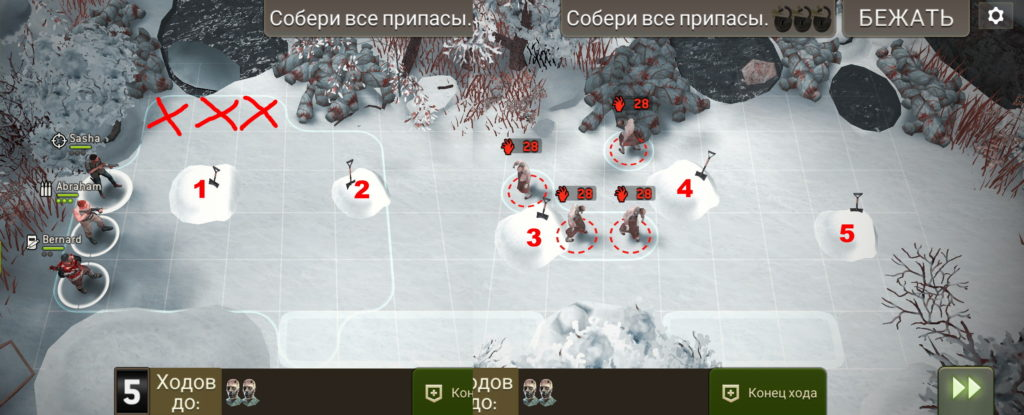 Миссия В снегах (Lost in the Snow) блокируем подкрепление