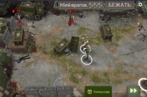 Миссия Без оружия (Weapons Free) подкрепление 1 ход