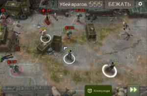 Миссия Без оружия (Weapons Free) подкрепление 2 ход