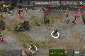 Миссия Без оружия (Weapons Free) подкрепление 3 ход