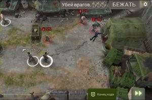 Миссия Без оружия (Weapons Free) подкрепление 4 ход