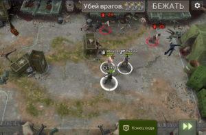 Миссия Без оружия (Weapons Free) подкрепление 5 ход