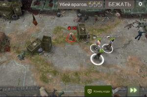 Миссия Без оружия (Weapons Free) подкрепление 6 ход