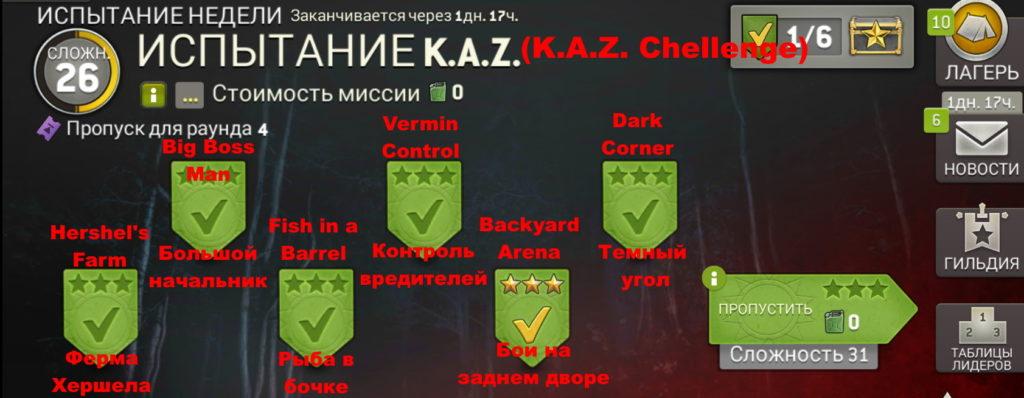 Турнир Испытание K.A.Z.  (K.A.Z. Challege)