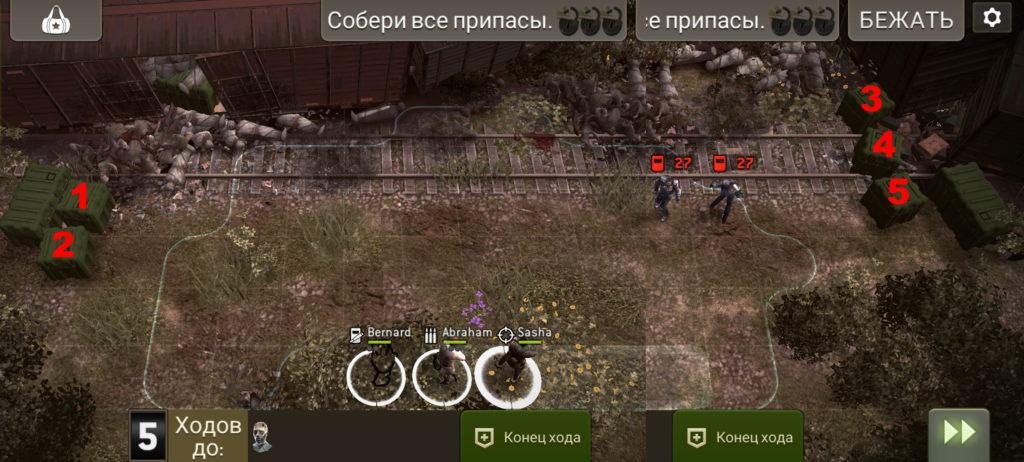 Миссия Крушение поезда (Train Wreck)