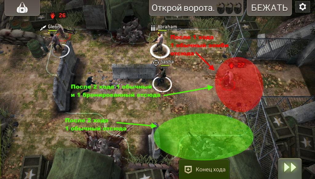 Миссия На свободу (Out in the Open) подкрепление 1-2 ход
