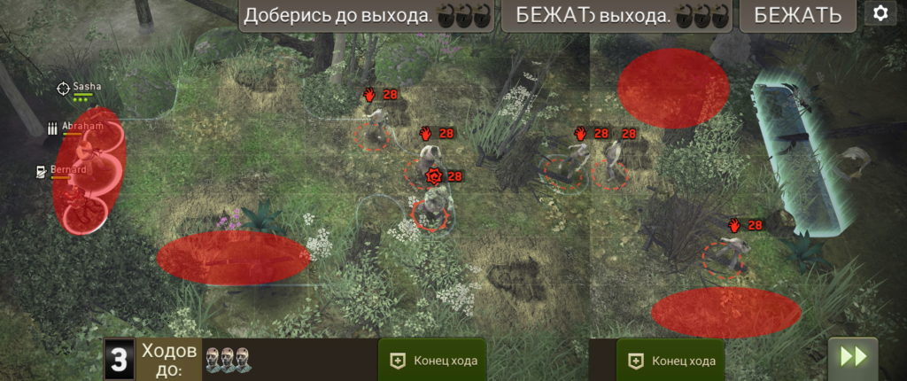 Миссия по колено (Knee Deep) зоны респауна обозначены красным
