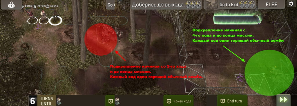 Миссия Потерянный бункер (Lost Bunker) точки подкрепления