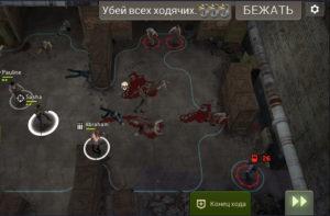 Миссия Темный угол (Dark Corner) подкрепление ход 2